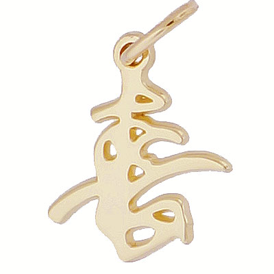 Gold Plate Calligraphic Happiness Charm by Rembrandt Charms